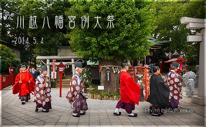 川越八幡宮例大祭 of nakazawa